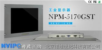 诺维17寸上架式电阻工业显示器NPM-5170GS