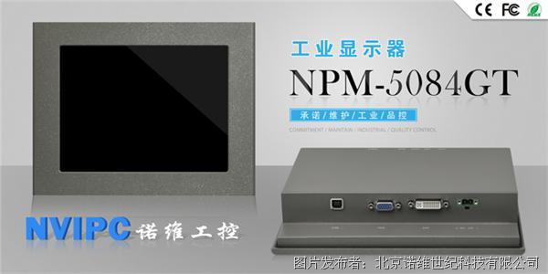 諾維8.4寸多點電容觸摸工業顯示器NPM-5084GT