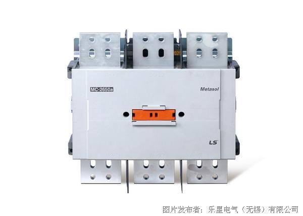 LSIS MC-2650a大容量接触器