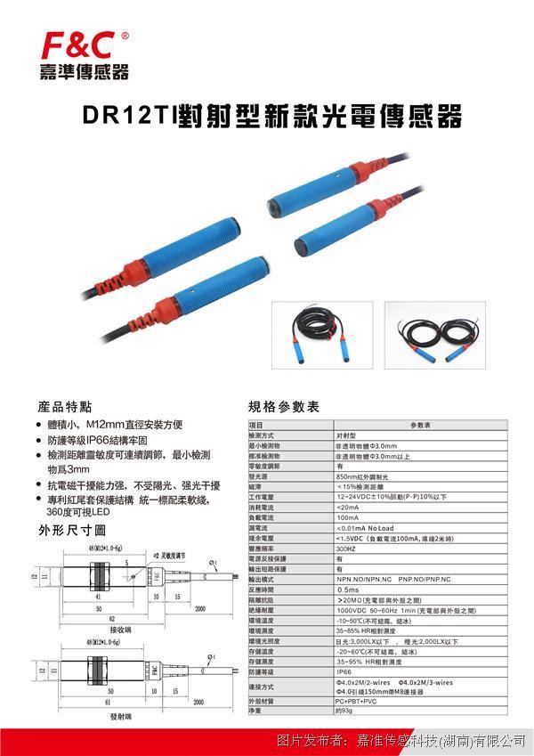 DR12TI对射型新款光电传感器