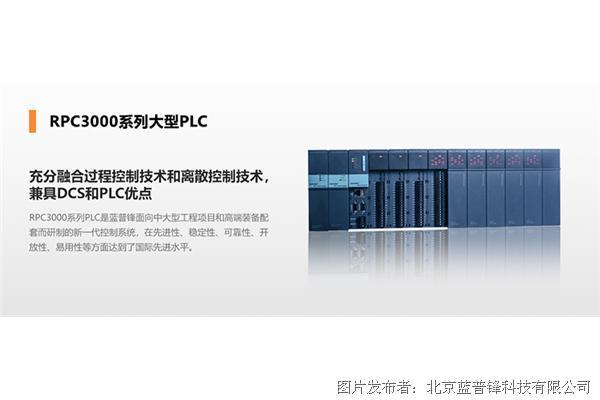 藍普鋒 RPC3000大型PLC RPC3101 -標準型CPU模塊