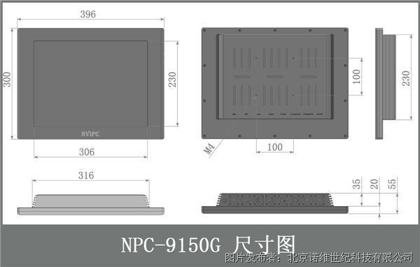 诺维15寸加固防爆防水触摸一体机 NPC-9150GTV5