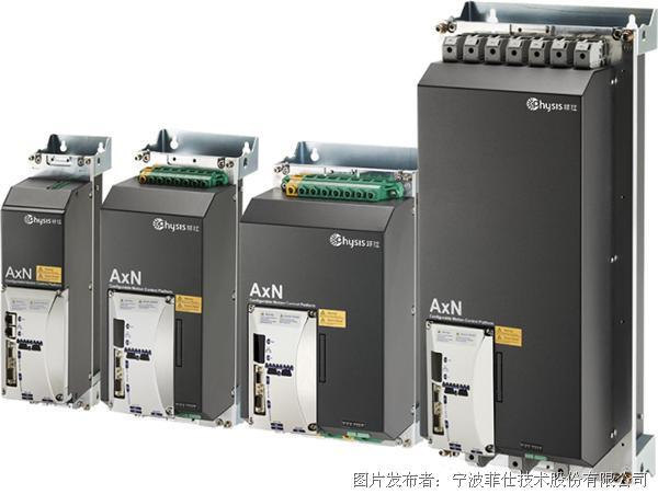 菲仕AxN全数字交流伺服驱动器