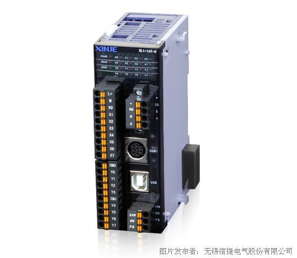 信捷XL1-16T系列薄型PLC