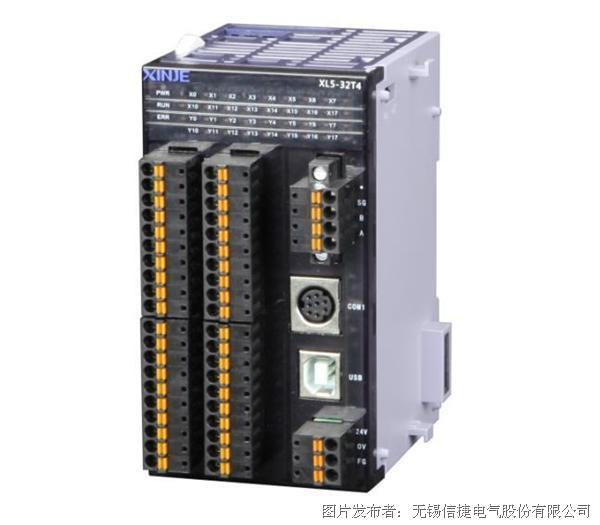 信捷XL5-16/32系列薄型PLC