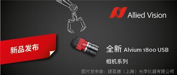 Allied Vision Alvium 系列新增4K卷帘快门的USB3 相机