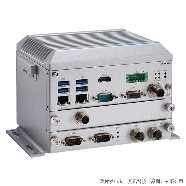 艾讯科技模块化轨道交通电脑平台tBOX510-518-FL