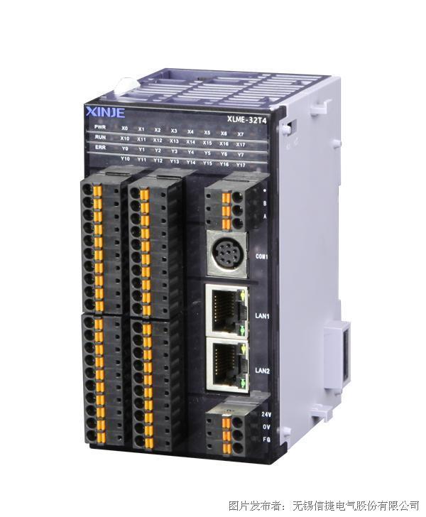 信捷XLME-32系列薄型PLC