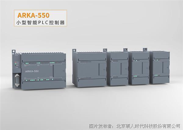 硕人时代ARKA-550小型智能PLC控制器