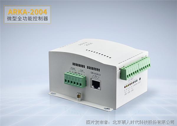 硕人时代 ARKA-2004 微型智能控制器