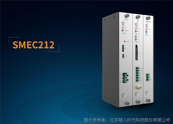 硕人时代 SMEC-212无线数据传输终端