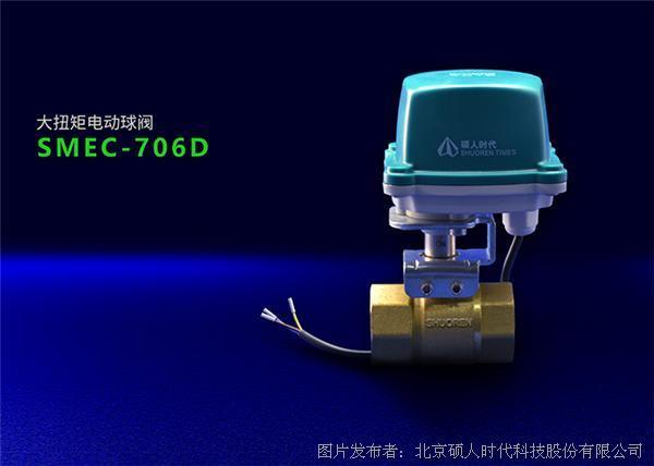 硕人时代 SMEC-706D大扭矩电动球阀