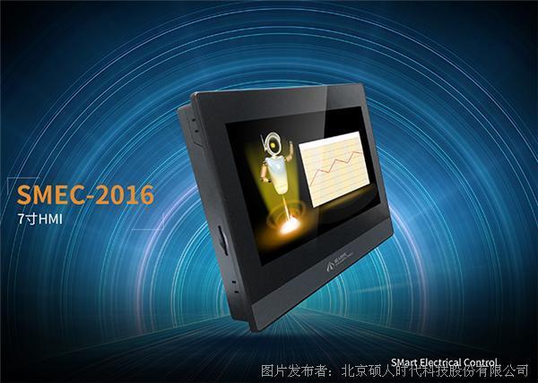 硕人时代 STEC-2016 7寸HMI