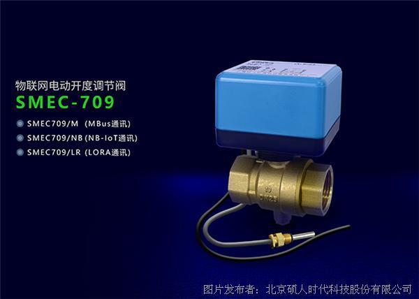 硕人时代 SMEC-709物联网电动开度调节阀