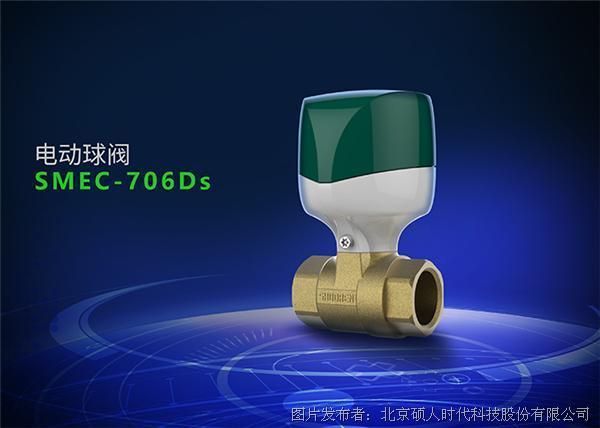 硕人时代 SMEC-706Ds电动球阀