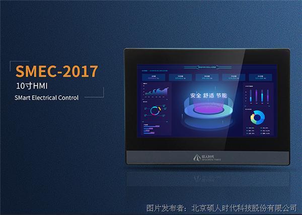 硕人时代 STEC-2017 10寸HMI