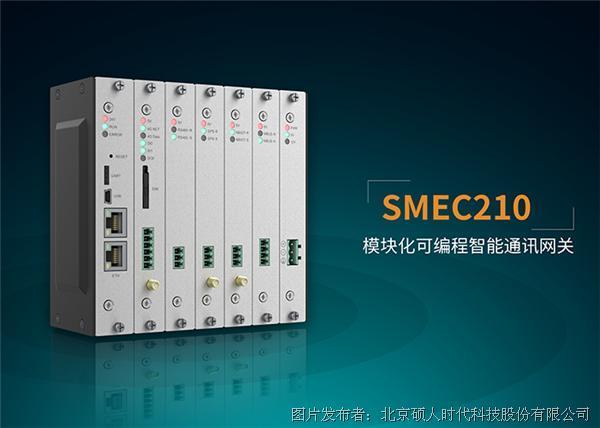 硕人时代 SMEC-210模块化可编程智能通讯网关