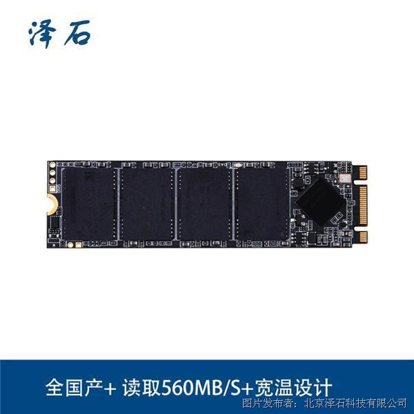 """泽石科技 中国""""芯""""工业级宽温固态硬盘IS3系列"""