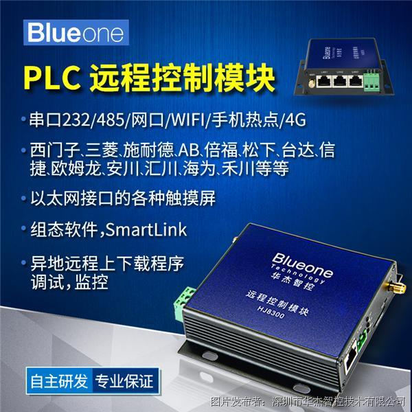 PLC无线远程模块