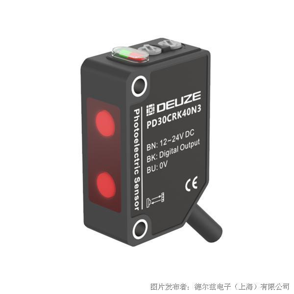 德爾茲DEUZE  通用方型光電傳感器