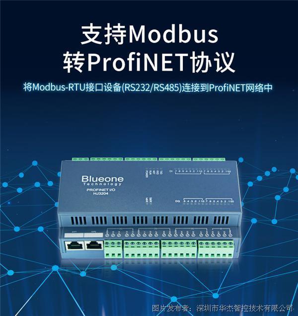 華杰智控支持西門子1500的Profinet分布式IO