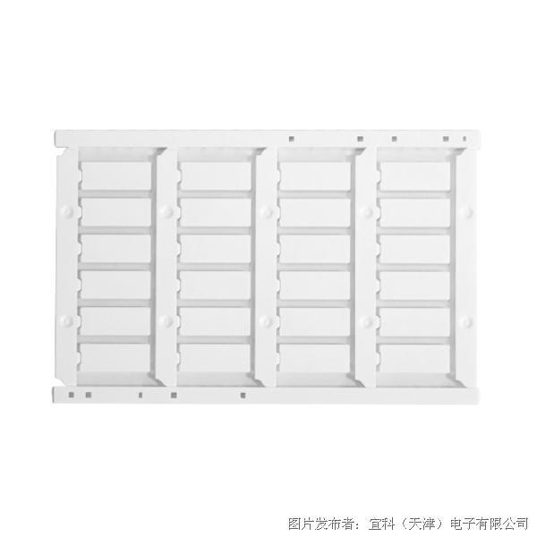 宜科 分线盒配套标记板