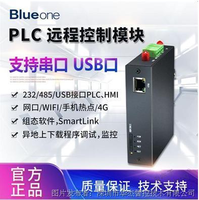 華杰智控HJ8300工業級4G無線模塊