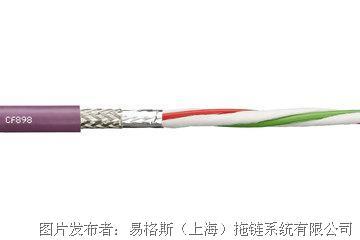 易格斯 总线电缆-CF898系列