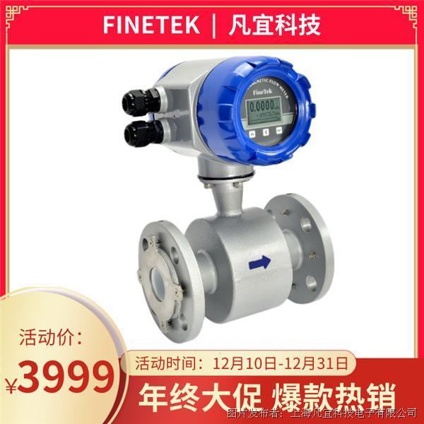 双12-上海凡宜EPD30电磁流量计