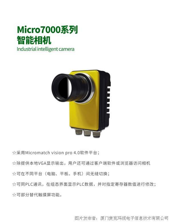 厦门麦克玛视电子-Micro7000智能相机