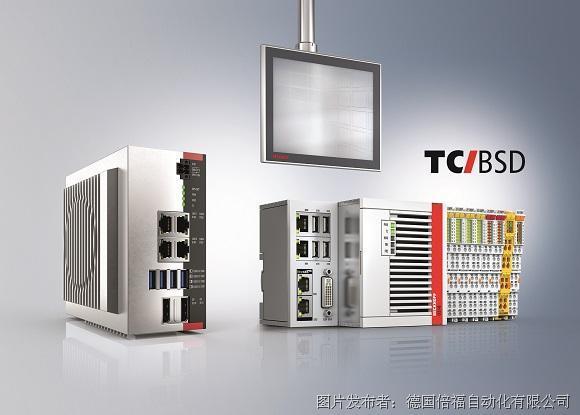 TwinCAT/BSD:可用于倍福工業 PC 的新型操作系統