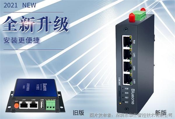 升級版PLC工業遠程控制網關