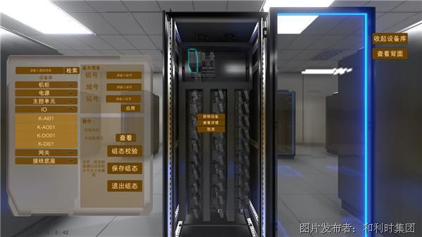 和利時智能DCS數字孿生系統