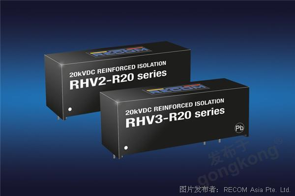 RECOM RHV 2和RHV3系列DC/DC转换器