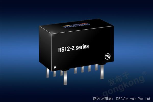RECOM RS12-Z系列DC/DC转换器