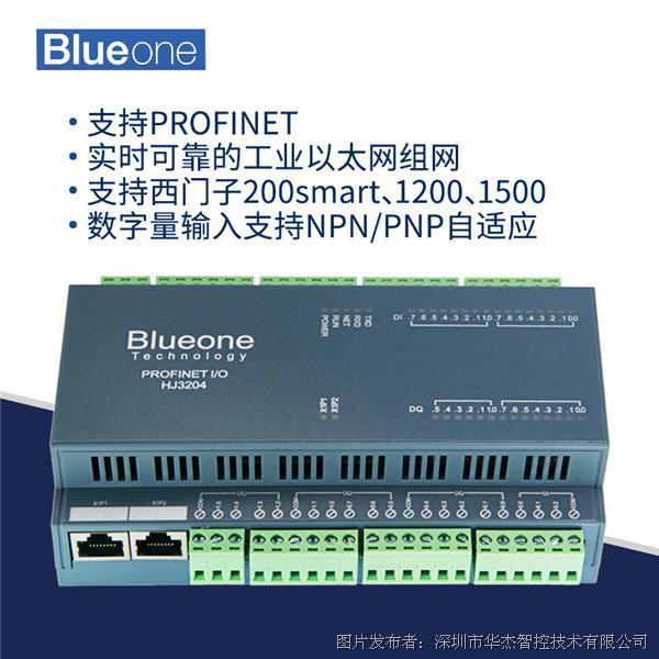 华杰智控HJ3204 Profinet IO模块
