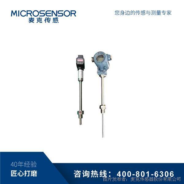 MTM一體化溫度變送器