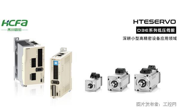 禾川 D3E系列低压伺服驱动器+X2系列低压伺服电机