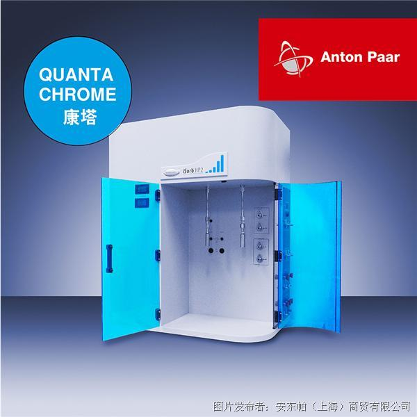 安东帕康塔全自动高压吸附分析仪iSorb HP