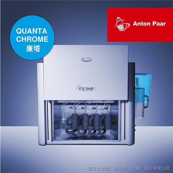 安东帕康塔仪器蒸汽吸附仪Vstar