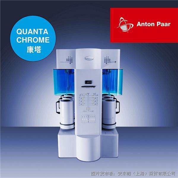 安东帕 康塔高性能全自动六站气体吸附分析仪