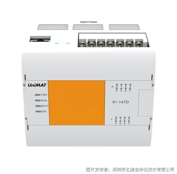 億維 X1系列PLC X1-16TD