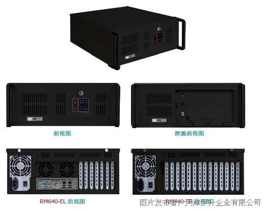 4U 工控机 RM640 系列