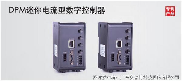 奥普特 DPM迷你电流型数字控制器(OPT-DPM0524E)