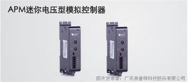 奥普特 APM迷你电压型模拟控制器(OPT-APM0524B)