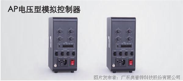 奥普特 AP电压型模拟控制器(OPT-AP1024F)
