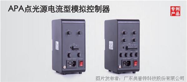奥普特 APA点光源电流型模拟控制器(OPT-APA0705F)