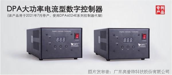 APA大功率电流型模拟控制器(OPT-APA6024)