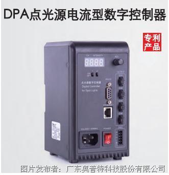 DPA点光源电流型数字控制器(OPT-DPA2005E)
