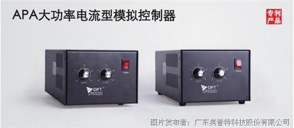 奥普特 APA大功率电流型模拟控制器(OPT-APA6024)